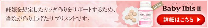 $駅前不妊治療最前線◆『神奈川レディースクリニック』-baby ibis